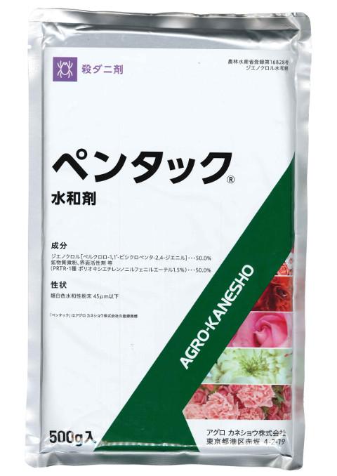 ペンタック水和剤 500g×20袋セット
