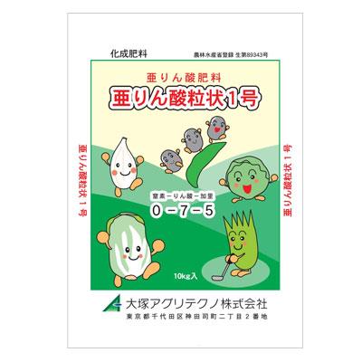 【送料無料】OATアグリオ 亜りん酸粒状肥料 1号 10kg×2袋セット 計20kg
