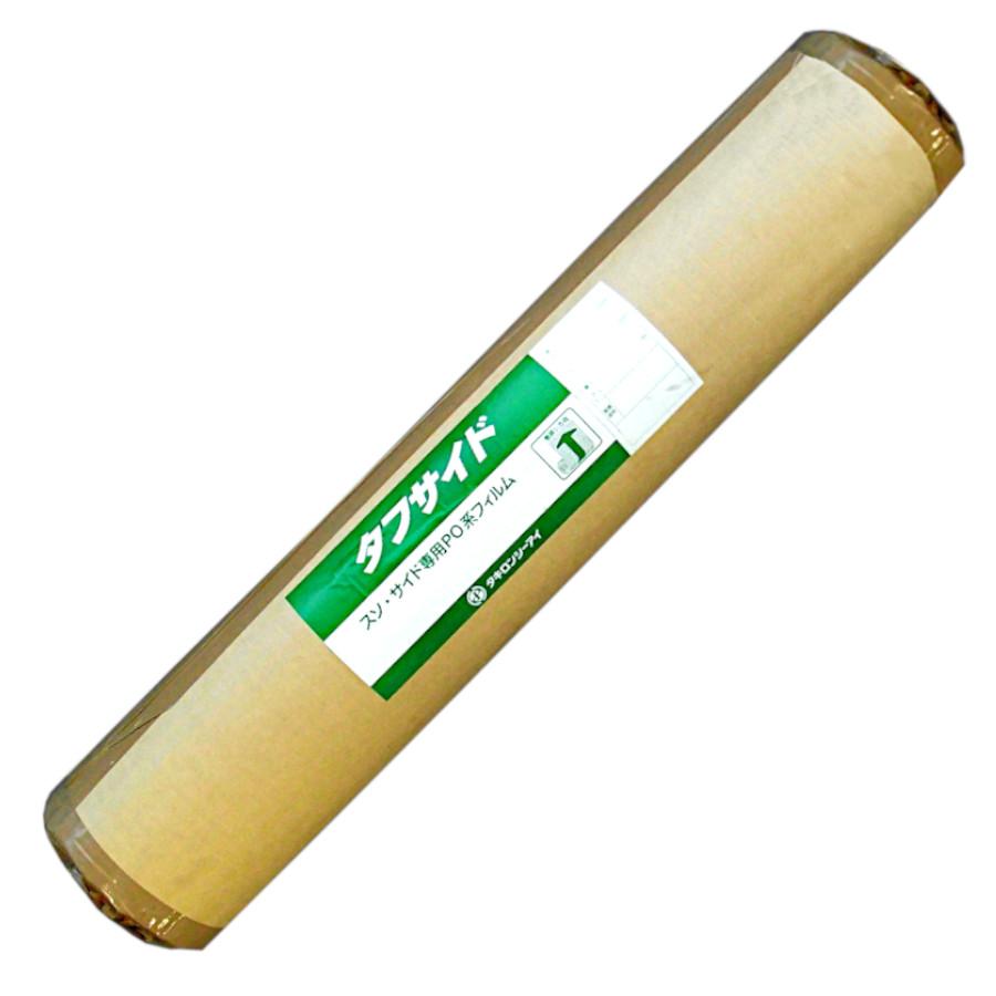スソ・サイド専用農業用POフイルム 農業用PO サイド用 タフサイド 0.2mm×75cm×100m