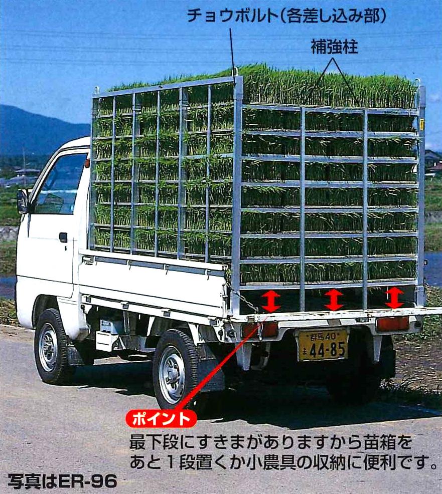 【国内即発送】 【法人宛限定送料無料】ハラックス ER-96 店 ナエラック アルミ製育苗箱運搬器:農援-ガーデニング・農業
