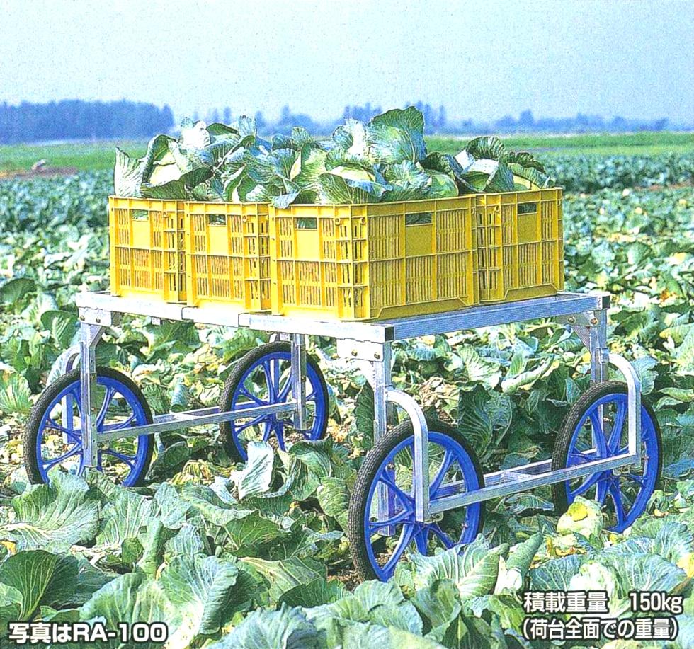 【法人宛限定送料無料】ハラックス 楽太郎 RA-200N アルミ製収穫台車