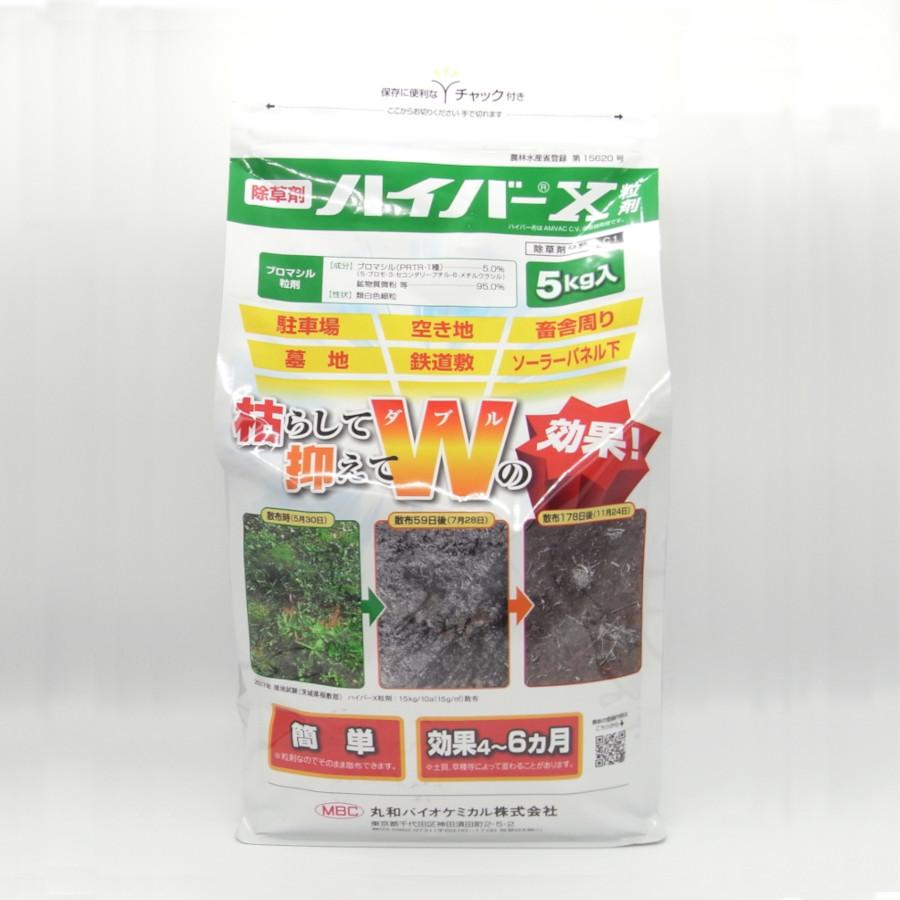 除草剤 一部予約 ハイバーX粒剤 爆買いセール 1ケース 5kgX4袋