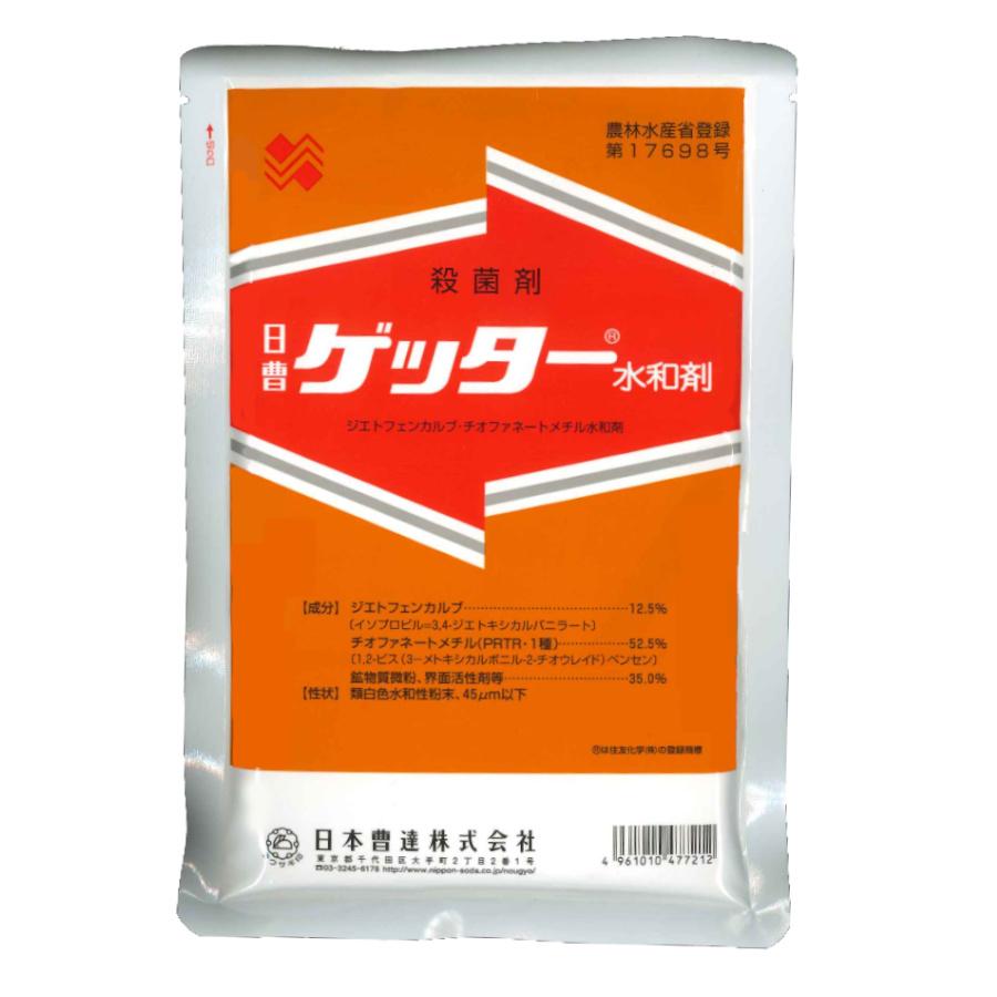農薬 殺菌剤 ゲッター水和剤 500g×3袋セット