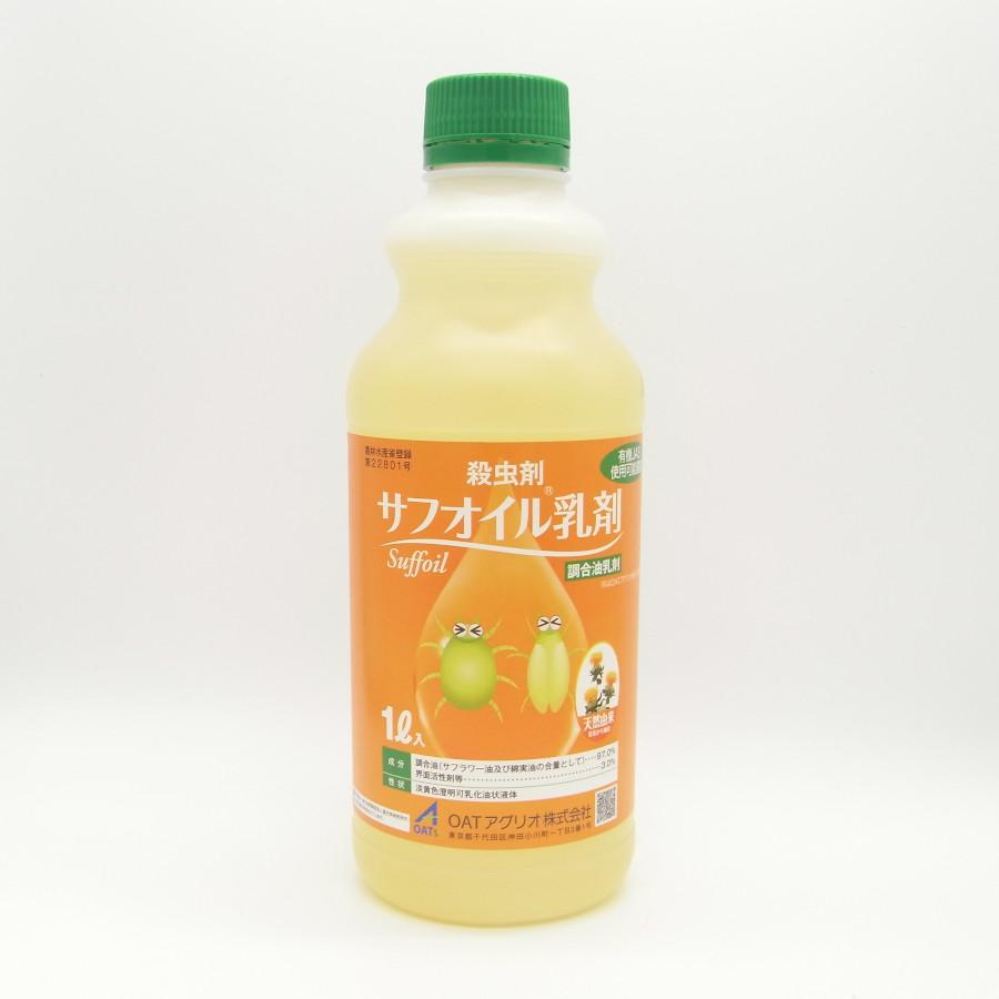 殺虫剤 サフラワー油および綿実油 サフオイル 1L×12本セット