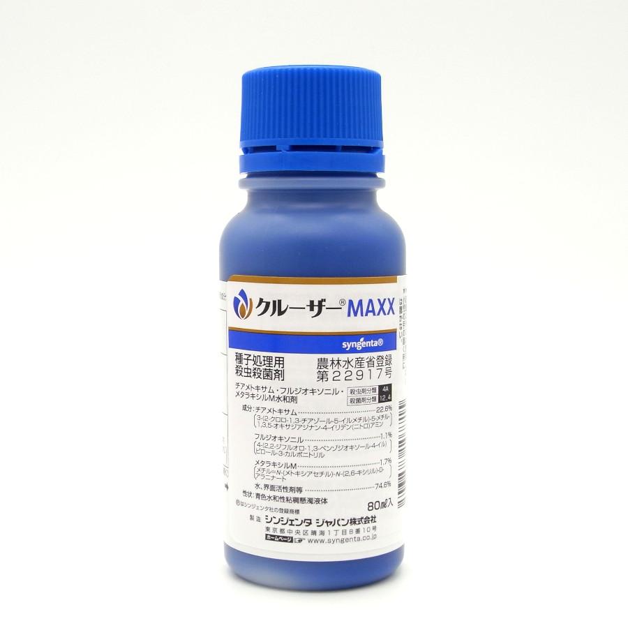 授与 限定Special Price 種子消毒剤 農薬 クルーザーMAXX 80ml