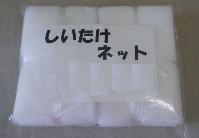 しいたけネット(白) (200X125mm) 5000枚入