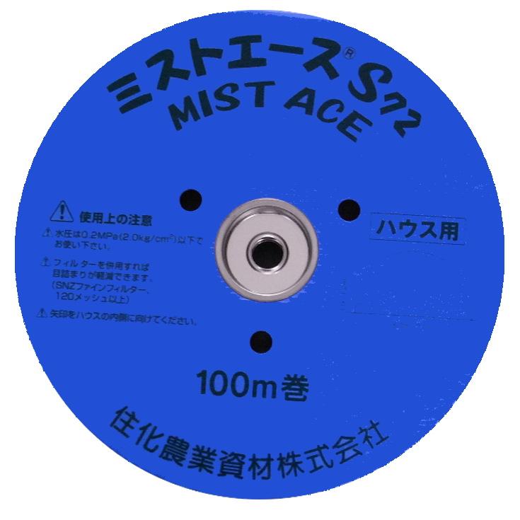 住化農業資材 ミストエースS72 100m巻 1巻