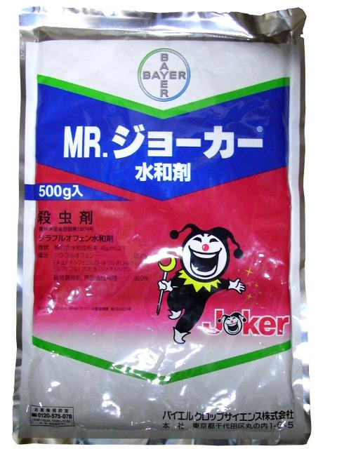 MR.ジョーカー水和剤 500g×2袋セット