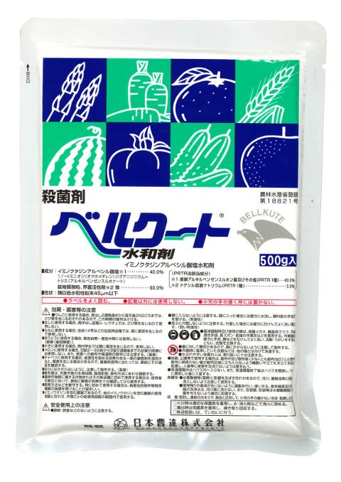 ベルクート水和剤 500g×20袋セット