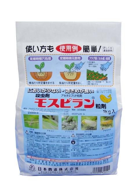 植え付け時 殺虫剤 モスピラン粒剤 1kg×20袋セット