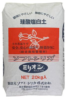 ソフトシリカ株式会社 珪酸塩白土 ソフトシリカ ケイ酸塩白土 ミリオン 20kg