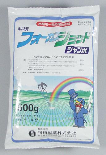 【送料無料】フォーカスショットジャンボ 500gX20袋