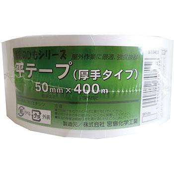 平テープ 厚手タイプ 白 50mm×400m×30巻セット ST0400