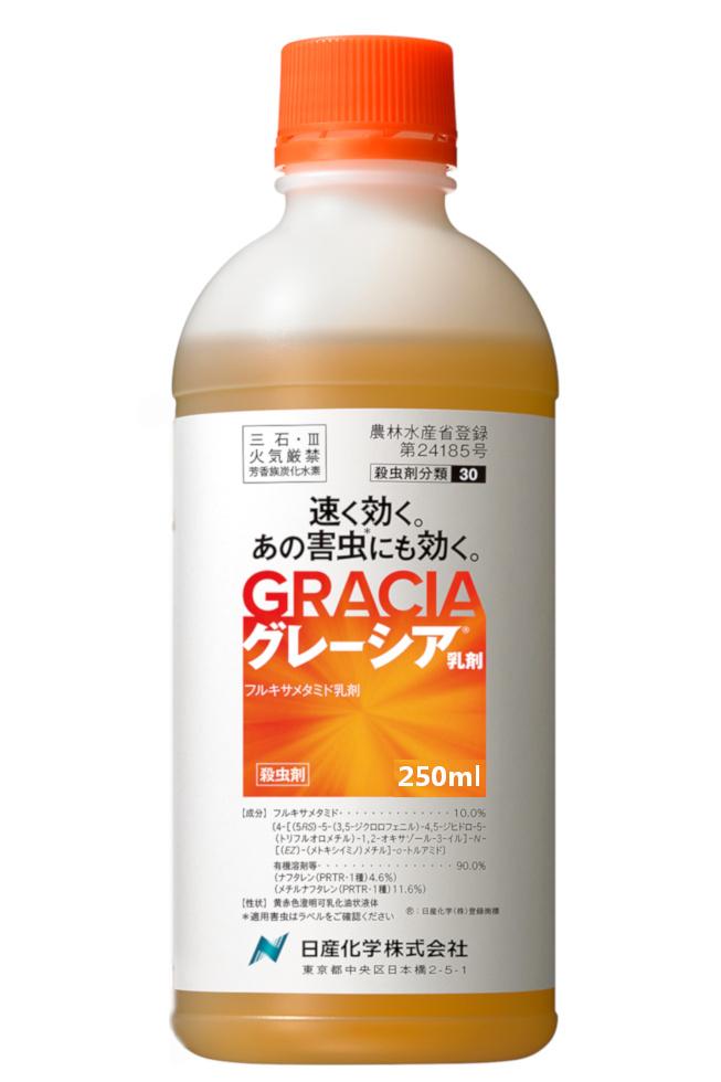 新規有効成分フルキサメタミド 人気海外一番 売買 グレーシア乳剤 250ml