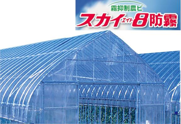 超歓迎された ついに入荷 メーカー直送 送料無料 農ビ 防霧スカイ8 厚み0.05mmX幅200cmX長さ100m 農業用ビニール
