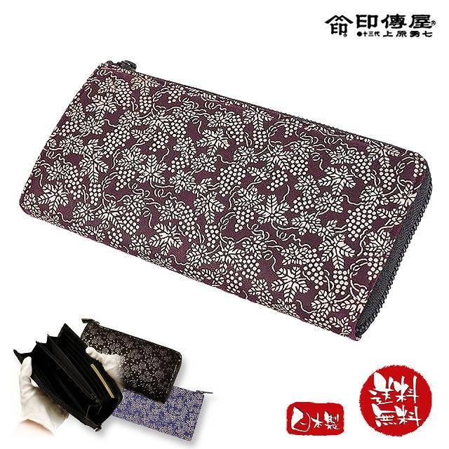 印傳屋 印伝屋 財布 束入P(長財布)紫地白漆・ぶどう 無料ラッピング承ります 送料無料