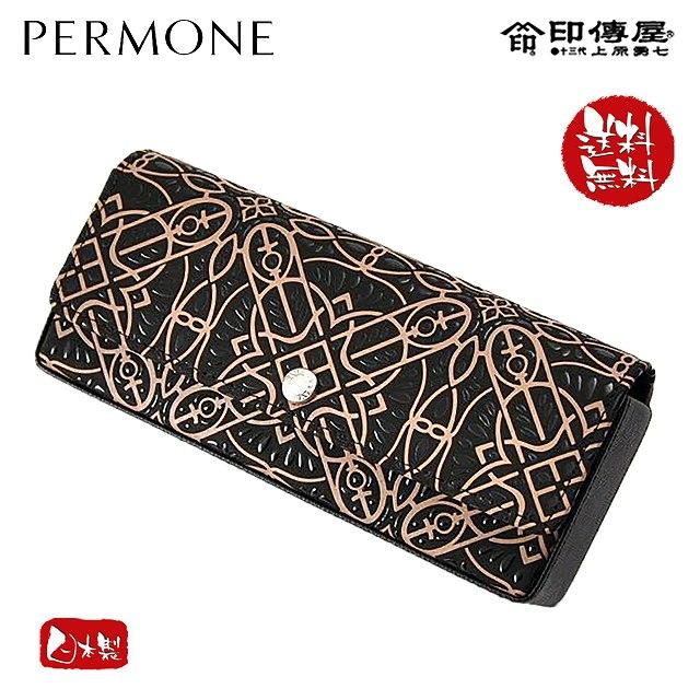 印傳屋 印伝屋 PERMONE ペルモネ メガネケース(7825)無料ラッピング承ります 送料無料