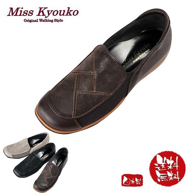 Miss Kyouko (ミスキョウコ)4Eゆったりローファーシューズ(ダークブラウン)《送料無料》《無料ラッピング承ります》誕生日などのプレゼントに最適!