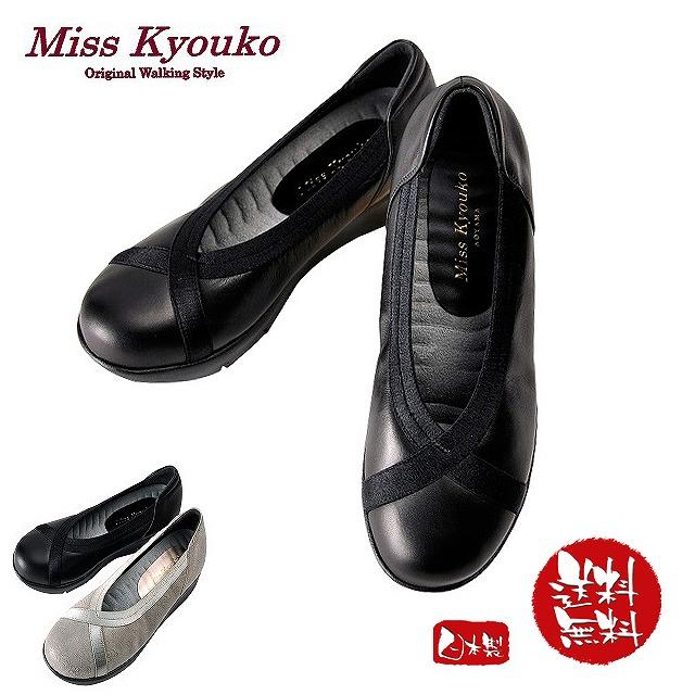 Miss Kyouko (ミスキョウコ)4E厚底クロスゴムパンプス(ブラック)《送料無料》《無料ラッピング承ります》誕生日などのプレゼントに最適!