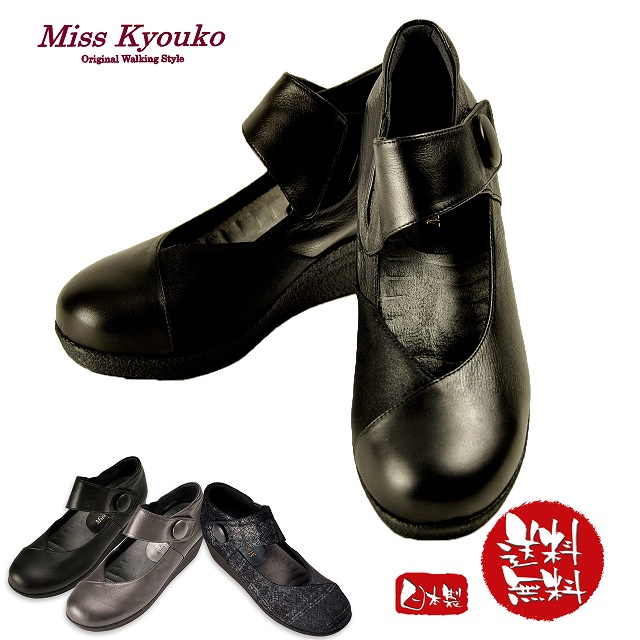 Miss Kyouko (ミスキョウコ)4Eワンストラップシューズ(ブラック)《送料無料》《無料ラッピング承ります》プレゼントに最適!