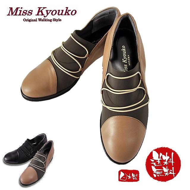 Miss Kyouko (ミスキョウコ)4E撥水ストレッチシューズ(ベージュ)《送料無料》《無料ラッピング承ります》誕生日などのプレゼントに最適!
