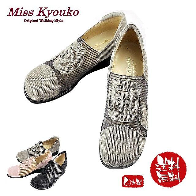 Miss Kyouko (ミスキョウコ)4Eフラワーメッシュコンフォート(グレー)《無料ラッピング承ります》《送料無料》誕生日などのプレゼントに最適!