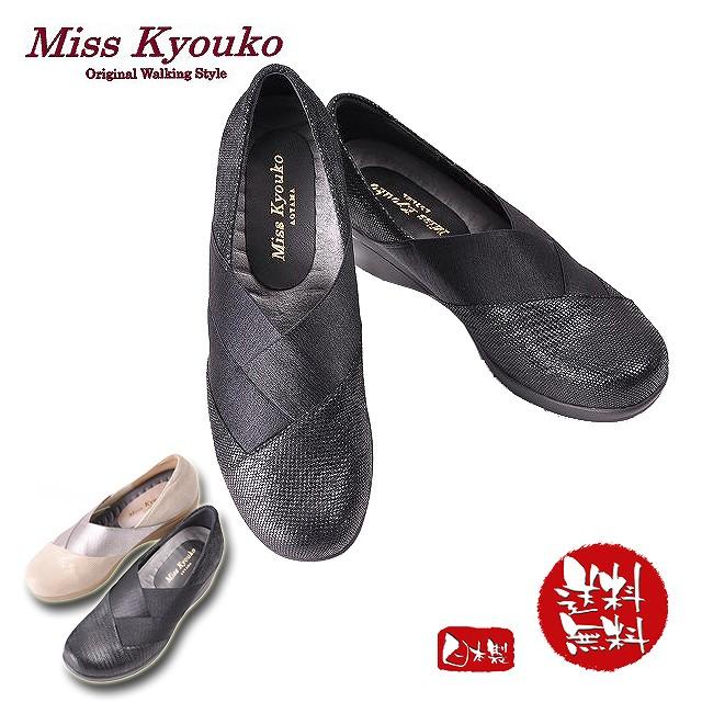 Miss Kyouko ミスキョウコ4E ゴム使いスリッポンシューズブラック 靴 送料無料無料ラッピング承ります