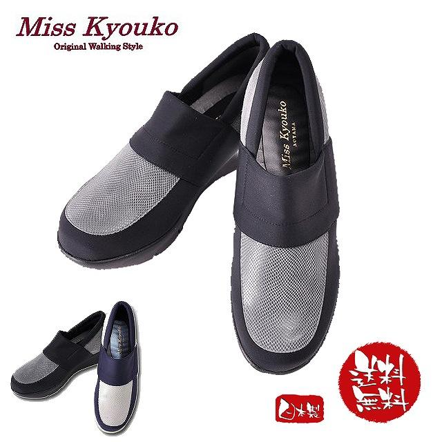 Miss Kyouko ミスキョウコ4E ストレッチコンビスリッポンブラック 靴 送料無料無料ラッピング承ります