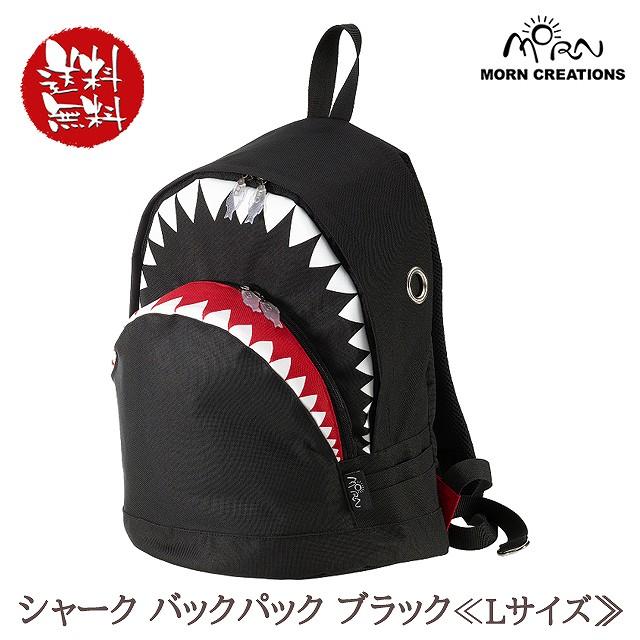 MORN CREATIONS モーンクリエイションズ シャークバックパックLサイズ(ブラック)リュック サメ リュック 【送料無料】