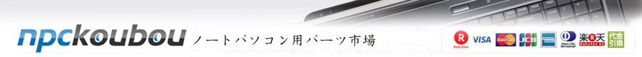 NPCkoubou:ノートPCキーボード在庫数日本一☆あなたのキーボード交換してみませんか?