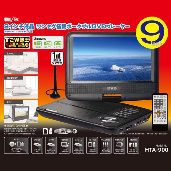 【YDKG-kd】【05P03Dec16】9インチ・ワンセグTV搭載・録画/録音対応・ポータブルDVDプレーヤー(HTA-900)