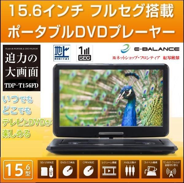 【05P03Dec16】【YDKG-kd】15.6型・フルセグ/ワンセグTV搭載・ポータブルDVDプレーヤー