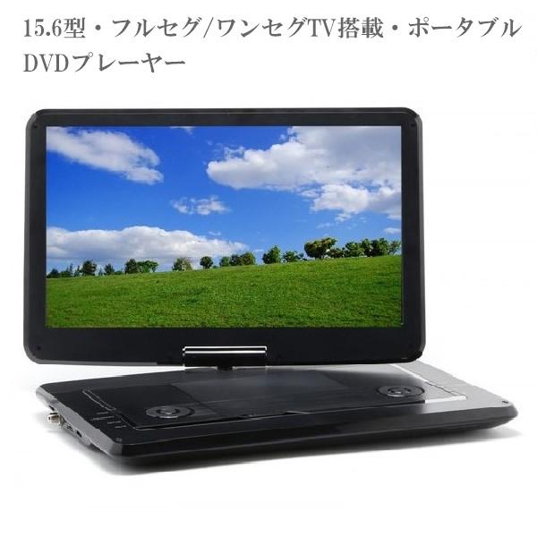 15.6型・フルセグ/ワンセグTV搭載・ポータブルDVDプレーヤー