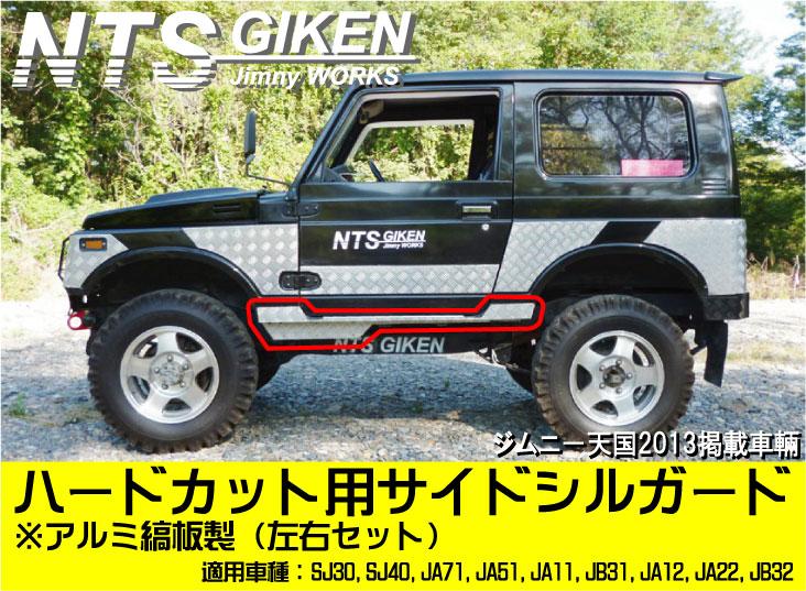 SJ40JA71JA51JA11 JB31JA12JA22JB32 /(3型以降/) 【ブラック・スチール製】 適用車種:SJ30 ジムニー・ハードカット用サイドシルガードType.1 カスタム ジムニー