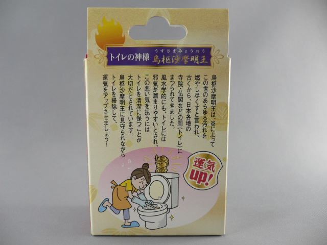 『トイレの神様』烏枢沙摩明王(うすさまみょうおう)【ただいま話題の商品】