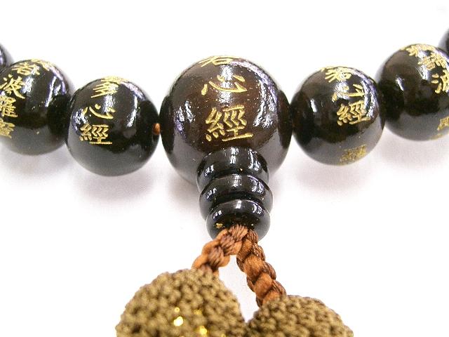 縞黒檀 般若心経彫(金)【数珠・男性用】