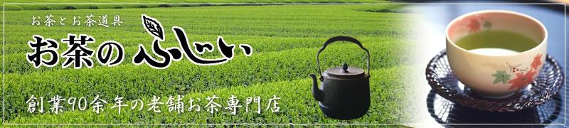 お茶のふじい:創業90余年の老舗お茶専門店