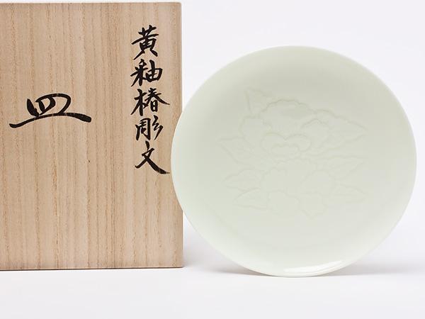 人間国宝 井上萬二窯元 黄釉椿彫文皿 inouemanji-06お茶のふじい・藤井茶舗