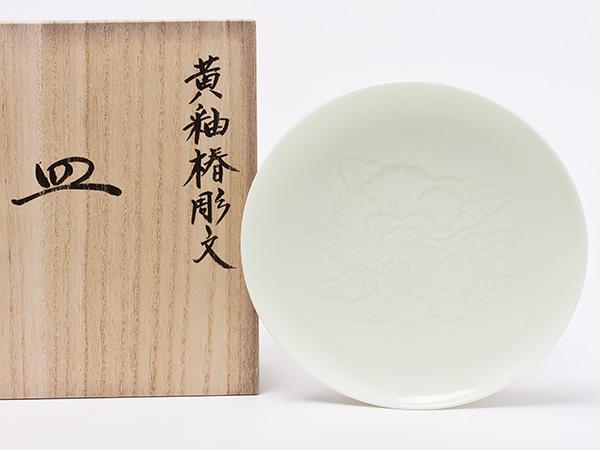 人間国宝 井上萬二窯元 黄釉椿彫文皿 inouemanji-08お茶のふじい・藤井茶舗