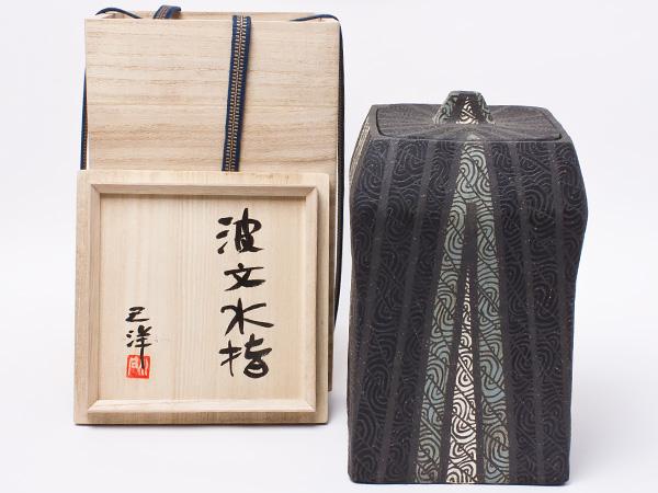 石川己洋 作 波紋水指 isikawa-01お茶のふじい・藤井茶舗