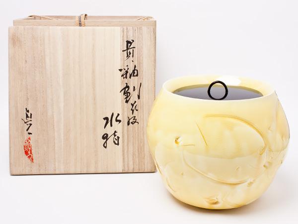 村田眞人 作 黄釉割花紋水指 murata-01お茶のふじい・藤井茶舗