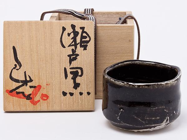 臼井良季 作 瀬戸黒 ぐい呑 湯呑 usui-03お茶のふじい・藤井茶舗