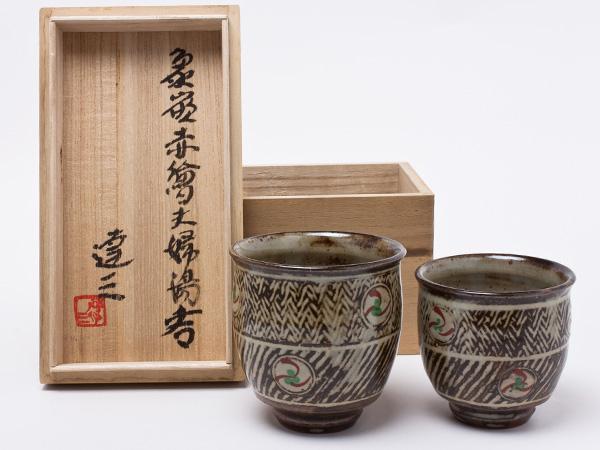人間国宝 島岡達三 作 象嵌赤絵夫婦湯呑 simaoka-01お茶のふじい・藤井茶舗