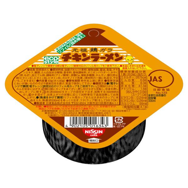 3980円以上送料無料 おうちキャンプ ベランピング 日清食品 チキンラーメン リフィル 5013アウトドアギア 携帯食 おかず カンパン ご飯 倉庫 保存食 トレッキング 新作製品、世界最高品質人気! 麺類