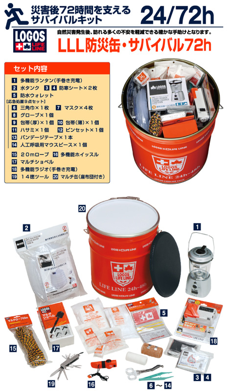 Auc Odyamakei Outdoor Logos Logos Lll Disaster Can Survival 72h