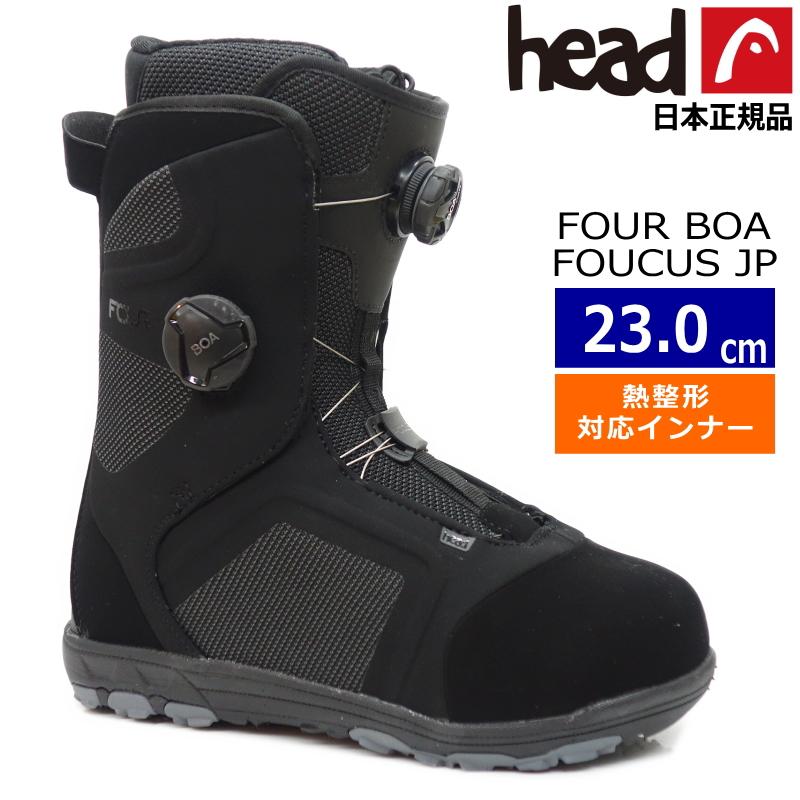 ☆[23.0cm]20 HEAD FOUR BOA FOUCUS JP カラー:BLACK ヘッド スノーボードブーツ ダブルボア フォーボアフォーカス 日本正規品