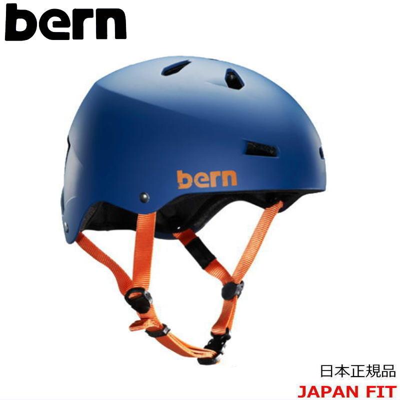 ■Ms/BERN MACON/MATTE NAVY BLUE オールシーズン使えるバーンのヘルメット スキー、スノーボード、スケートボード、自転車、BMXなど、あらゆるシーンで活躍!!スタイリッシュなデザインが人気のメイコン マコン メーコン 大きいサイズ3XLあり!!