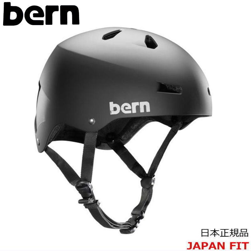 ■Ms/BERN MACON/MATTE BLACK オールシーズン使えるバーンのヘルメット スキー、スノーボード、スケートボード、自転車、BMXなど、あらゆるシーンで活躍!!スタイリッシュなデザインが人気のメイコン マコン メーコン マットブラック 黒