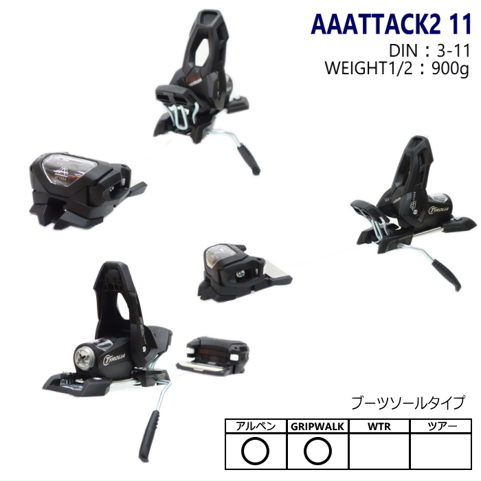 ★[165cmセンター幅88mm]LINE SICK DAY 88+AAATTACK2 11 BLK ライン シックデイ スキー板 ビンディングセット 型落ち