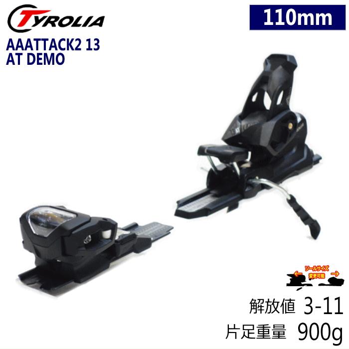 ◎[110mm]TYROLIA AAATTACK2 13 AT DEMO カラー:solid black 取付後にもワンタッチでソールサイズ調整が可能なビンディング ツアーブーツにも対応 スキーとセット購入で取付工賃無料